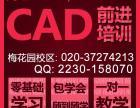 广州cad培训短期速成班 广州cad绘图培训班