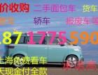 上海普陀区面包车回收公司,普陀面包车回收电话