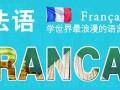 石家庄欧韵法语初级 中级培训班 口语培训班