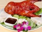 学习北京烤鸭去哪里学金华有学做北京烤鸭的培训班吗