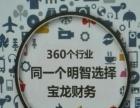 镇江人自己的代账公司,工商注册0元起!