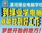 漯河绿业电脑学校包教会办公晚班10月20日开班了