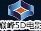 巅峰5D影院加盟