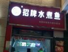 特色餐饮连锁品牌加盟 冯记水煮鱼加盟费用