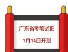 重大消息!广东省省考笔试时间预计提前至3月份!