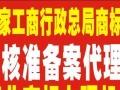 【国家工商总局商标局核准的湖北地区商标办理机构】