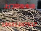 哪里有专业上门回收废铜企业电话大量上门收购废旧电线电缆废料