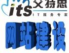 A艾特思成都网站建设网站设计网站开发服务