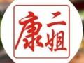 北京康二姐串串香加盟费多少钱 成都康二姐串串香官网