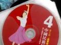 舞蹈正版VCD处理