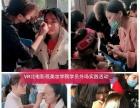 哪里有专业化妆培训学校