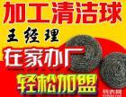 钢丝球在家生产免费提高机器材料你只需生产包装即可上门回收成品