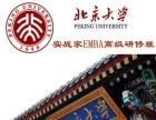 北京大学EMBA总裁班西安总裁班