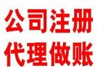 杭州税务筹划 工商注册 哪家强要数大管家会计