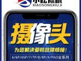 郑州桐柏路苹果手机死机实体店哪里维修诚信