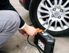 有汽车救援〓修电动车摩托车〓 流动补胎的吗