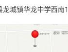 萧县龙城镇华龙中学西南 住宅底商 33平米