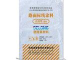 热熔涂料厂家现货供应,宁夏热熔标线涂料价格