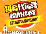 杭州抖音代运营公司 杭州短视频拍摄公司