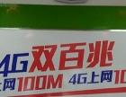 电信百兆宽带大降价了