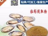牡蛎粉固体饮料代工ODM新思路产品