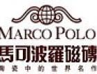 马可波罗瓷砖加盟