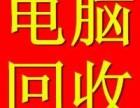 天津专业回收二手电脑 笔记本电脑回收办公复印机 投影机