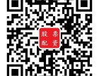 东莞本地股票配资合法配资安全配资正规配资公司地址联系方式
