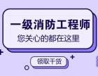 沈阳智虹一级消防工程师培训
