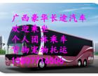 客車)南寧到成都汽車/客車(發車時刻表)大巴哪里乘+票價多少