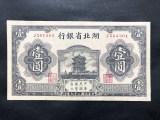 吉林舒兰回收纸币,银元,纪念币,钱币,纪念钞,袁大头