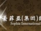 索菲亚酒店加盟