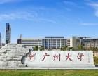 北京地区的考生推荐广州大学自考本科 助学自考优势大