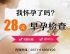 怀孕做血HCG检查贵吗去郑州美中商都妇产科医院一般要多少钱