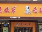 投资者加盟老娘舅中式快餐品牌特别好