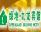 绿地九龙宾馆加盟