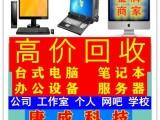 南昌二手电脑回收 公司网吧工作室电脑 显示器 服务器回收