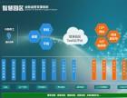 济南软件开发智慧园区SaaS平台系统的优势