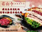 开家特色的巡山令黄牛肉火锅店,生意红火,客源不断!