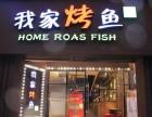 武汉我家烤鱼加盟费用低,优势多,创业佳选