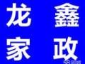江汉区龙鑫家政服务武汉三镇.提供各类家政服务,真诚服务