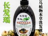 南宁市长发瑶天然植物洗发沐浴系列