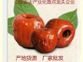 百果之王-酥脆冬枣