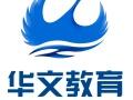 升职加薪考职业资格证书拿文凭到华文教育国家认可专业多优惠多