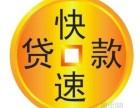 全京城特殊渠道房屋汽车抵押贷款