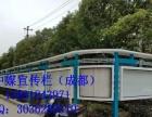广安标识标牌、宣传栏、广告灯箱、公交候车亭厂家