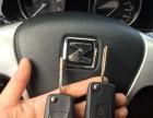雷师开锁 汽车钥匙