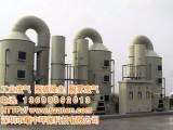 广州加工车间废气处理,珠海工业废气处理公司,有机废气净化装置