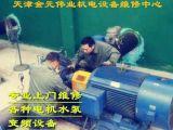 天津维修电机,水泵,销售,安装,专业团队