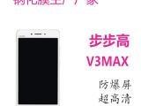 步步高 V3MAX    手机钢化玻璃贴